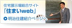 住宅展示場総合サイト「住まいweb」