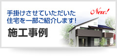 手掛けさせていただいた住宅を一部ご紹介します! 施工事例