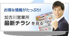 加古川展示場 最新チラシを見る