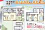 【限定1棟】モニター価格にてご提供。尾上の松駅まで徒歩7分の好立地♪