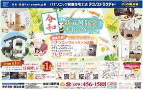 【限定5棟!】令和新元号記念キャンペーン!