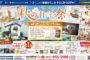 【期間限定】秋の住宅祭り開催!